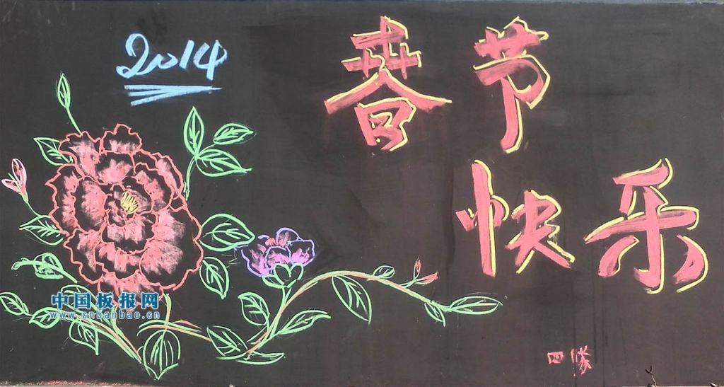 部队马年春节黑板报
