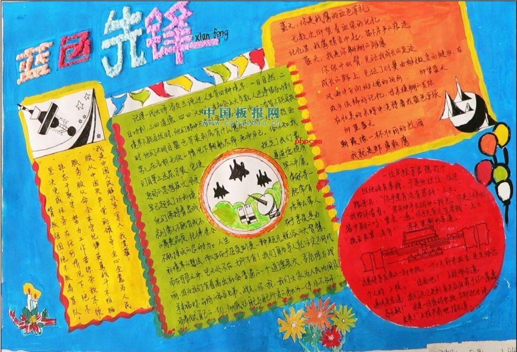 蓝色先锋黑板报(buduiheibanbao)