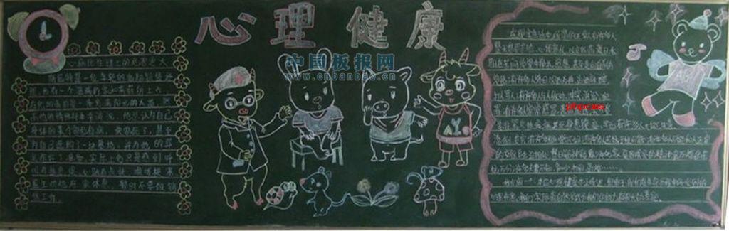 中学生健康黑板报设计图大全