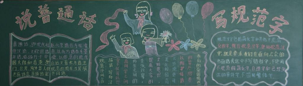 讲普通话写规范字黑板报版面设计图大全-学路网-学习
