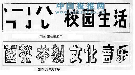 黑板报字体教程