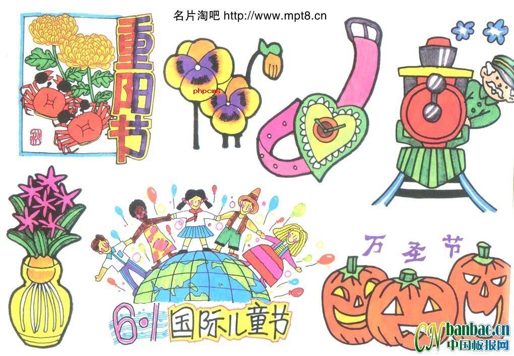 重阳节、儿童节、万圣节黑板报报头及插图