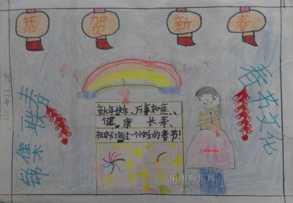 2016猴年春节手抄报图片