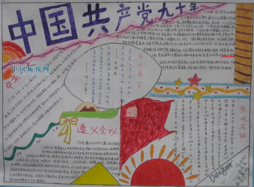 历史手抄报:中国历史