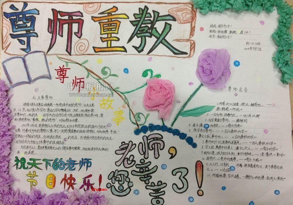 为了方便孩子们制作教师节手抄报,小编特整理了珍藏的一些由初中一