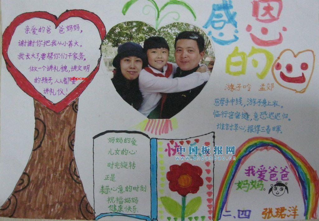 文章内容 >> 献给妈妈的爱手抄报图片  小学一年级求以献给妈妈的爱为