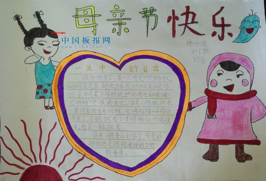 母亲节英语手抄报-你怎么终结妈妈的唠叨图片