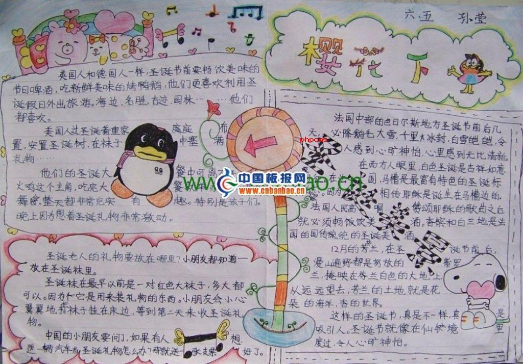 樱花下手抄报版面设计图