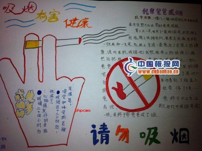 戒烟手抄报版面设计图