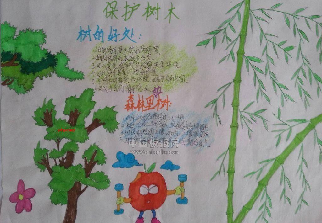 植树节爱绿护绿手抄报图片
