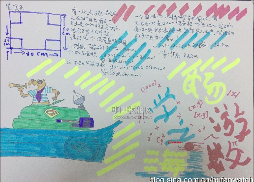 畅游数学海洋手抄报
