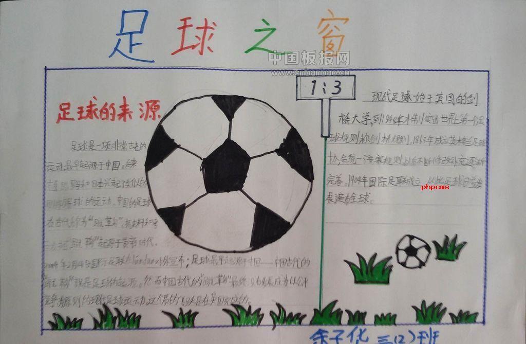 足球之窗手抄报图片-爱学网-学习路上 有我相伴