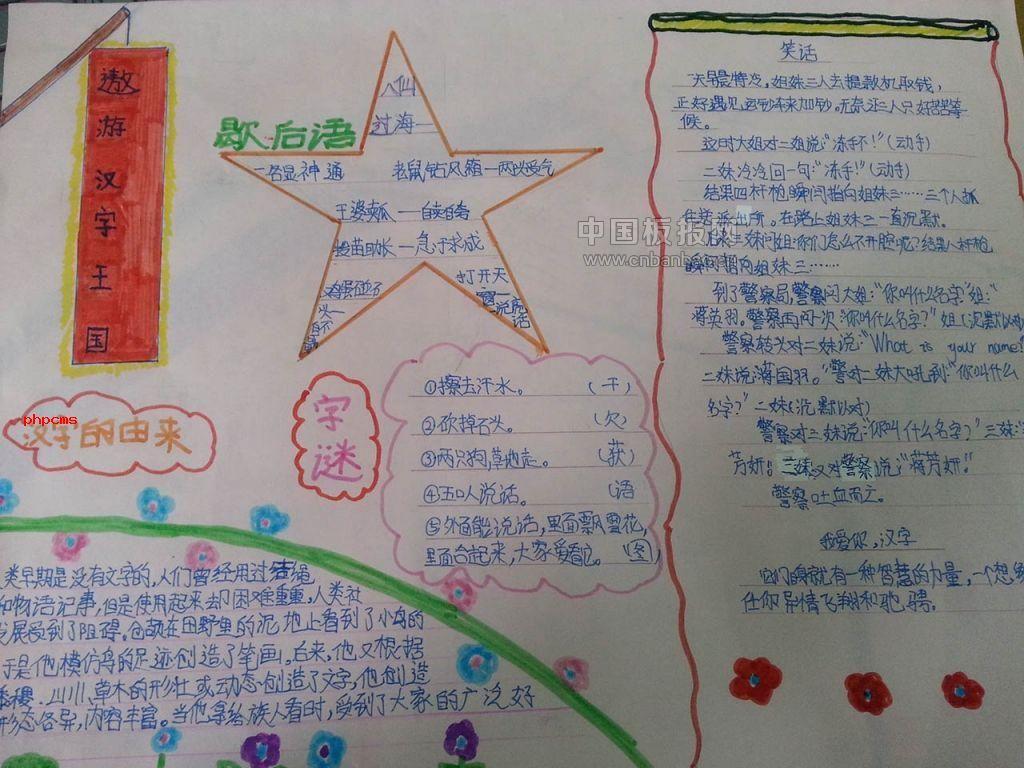 >> 文章内容 >> 五年级汉字手抄报大全