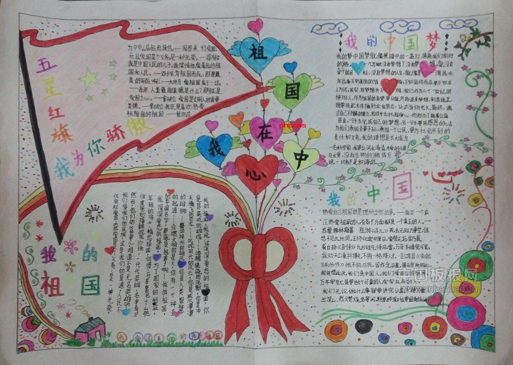 导读: 爱祖国手抄报      我的祖国 祖国在我心中 我的中国梦 我的
