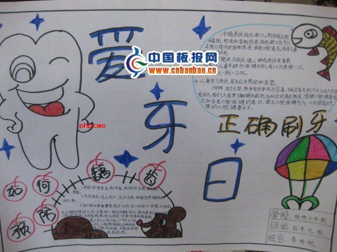 2012爱牙日手抄报
