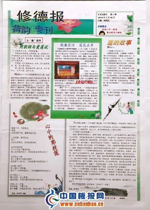 莲花手抄报版面设计图:修德报
