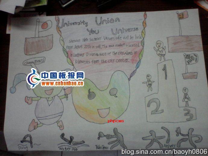 2011大运手抄报