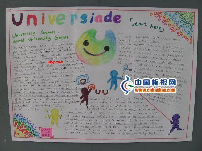 2011年深圳大运会英语手抄报