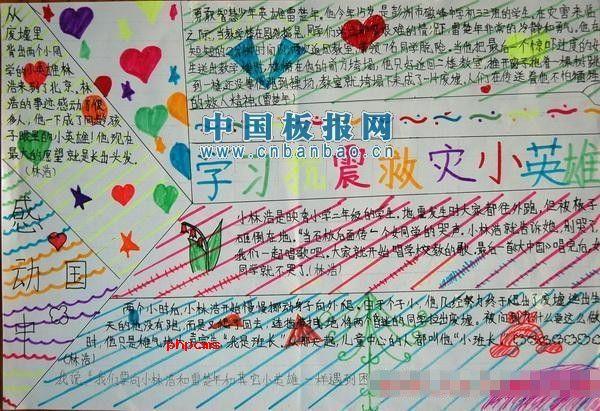 >> 文章内容 >> 四川雅安地震手抄报  四川雅安在古时候的称呼有那几