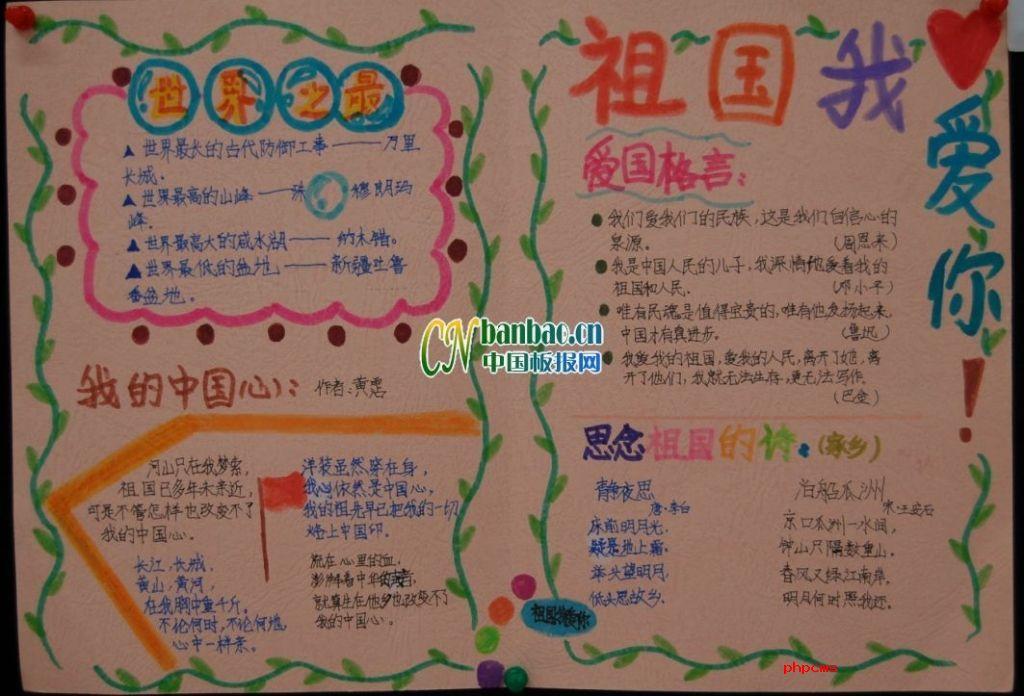 家乡) 爱国格言 我的中国心 《祖国我爱你手抄报版面设计图》原载于
