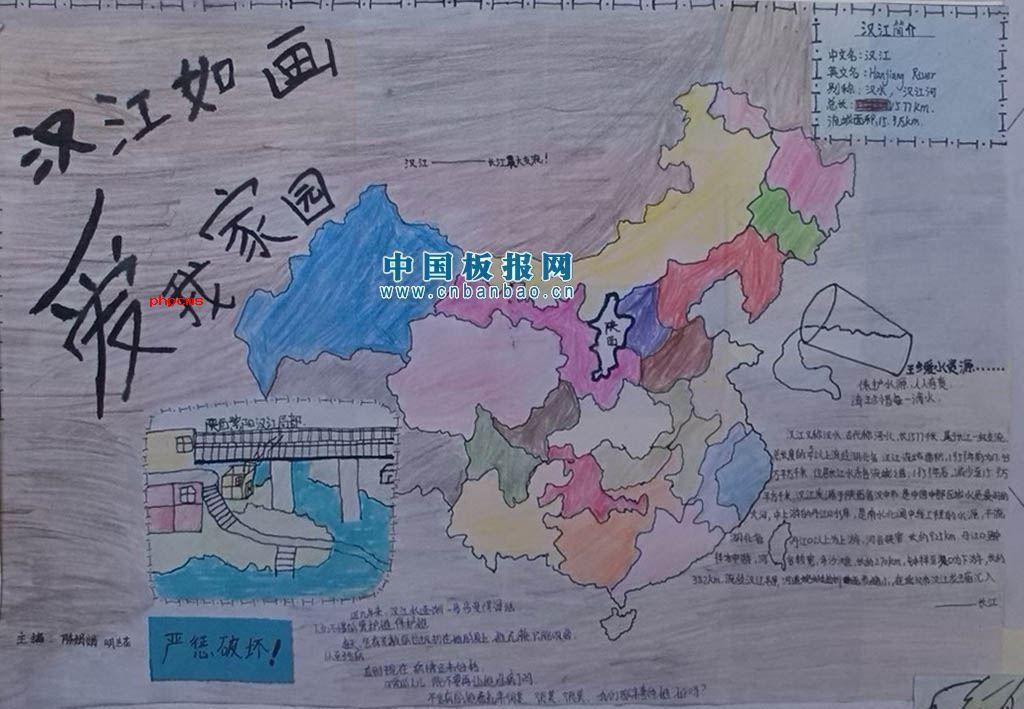 >> 文章內容 >> 保護漢江母親河手抄報  我的家鄉在漢江中游,那里空氣