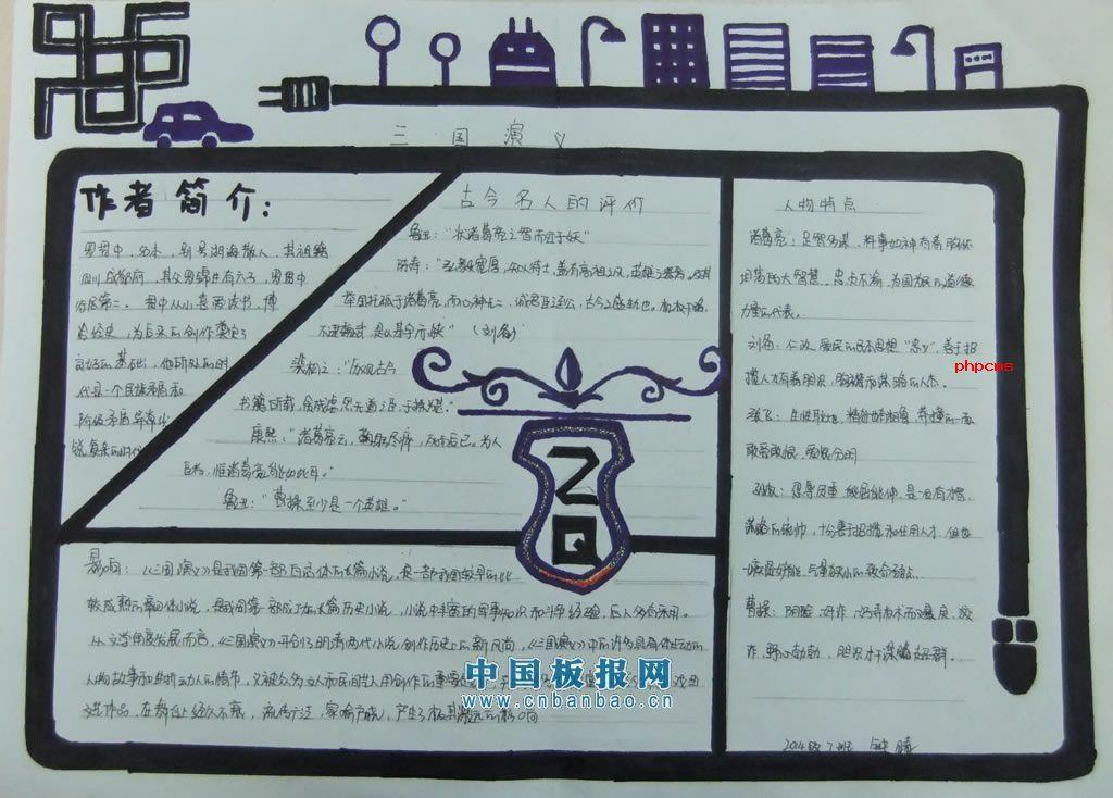 >> 文章内容 >> 寒假读名著三国演义手抄报    尺寸: 1024×747