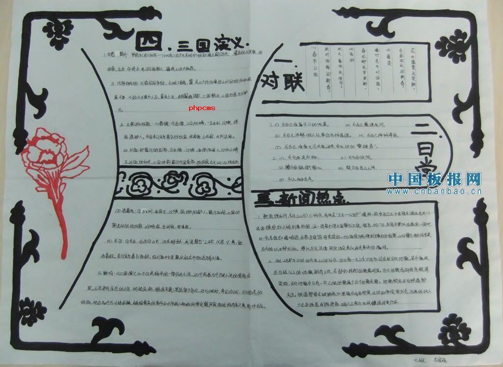 >> 文章内容 >> 寒假读名著三国演义手抄报  要求中学生读名著合适吗?