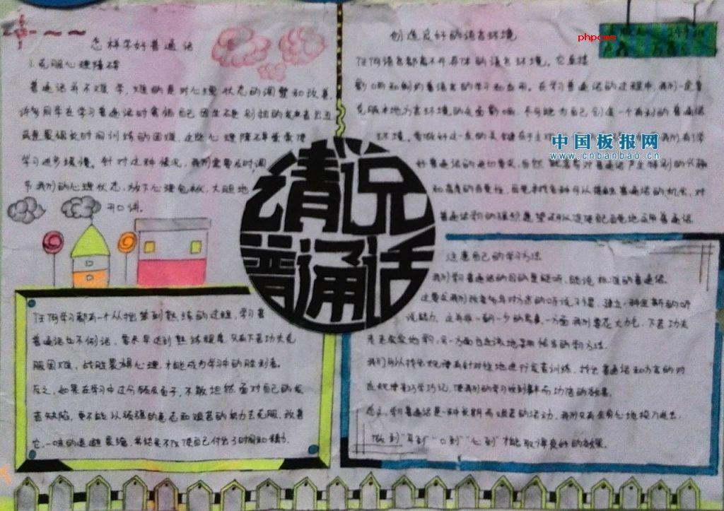 普通话文明语手抄报