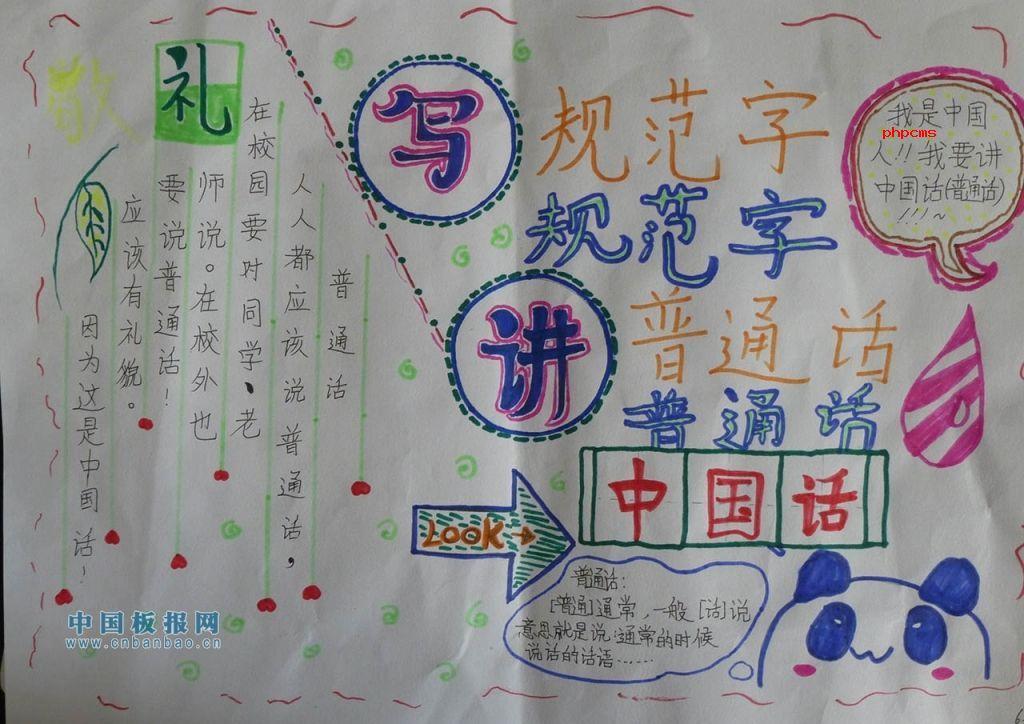 推广普通话手抄报的材料,要少一点的,可以抄完的(17)说好普通话,方便