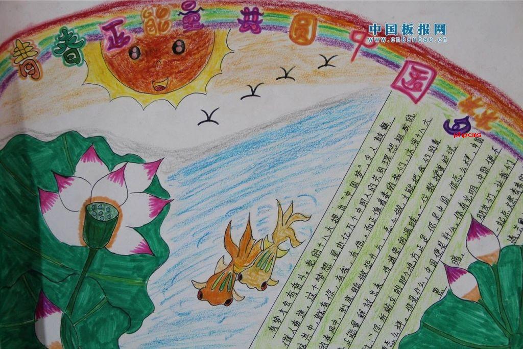 青春正能量,共圆中国梦手抄报-学路网-学习路上 有我