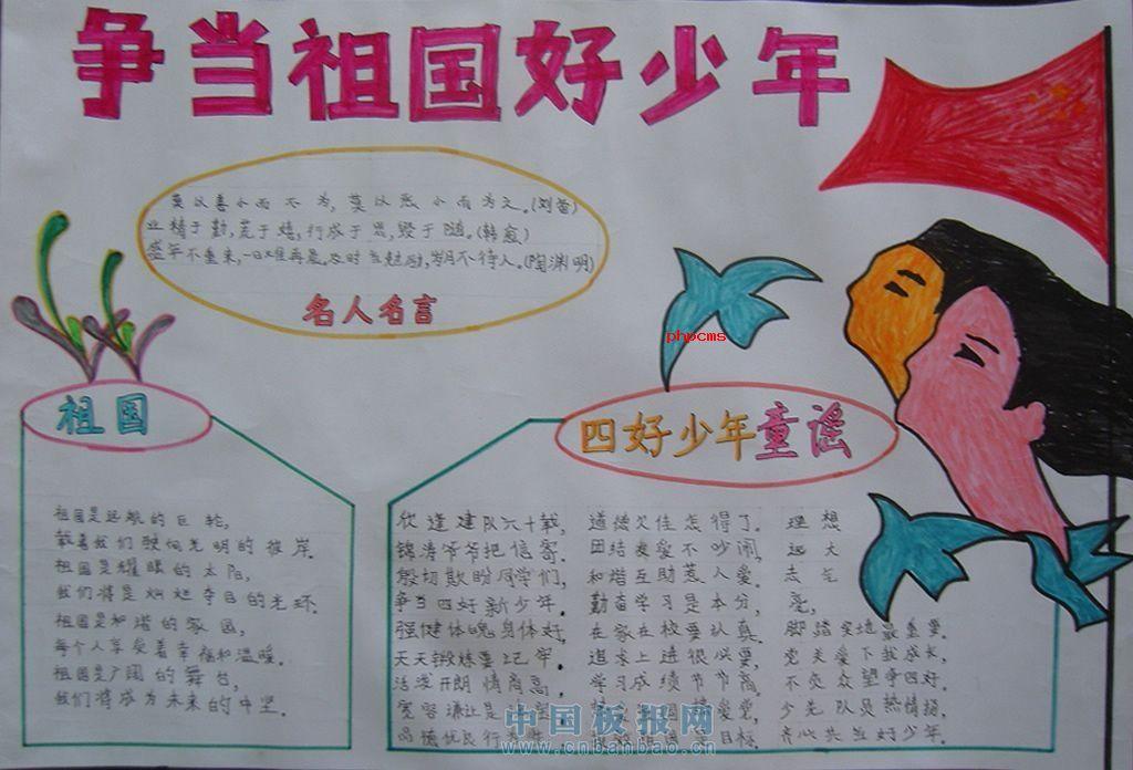 我们争当祖国的好少年:热爱祖国,理想远大,为了实现中华民族的伟大