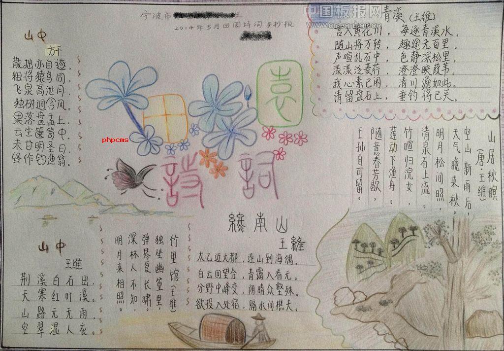 田园诗词手抄报版面设计图