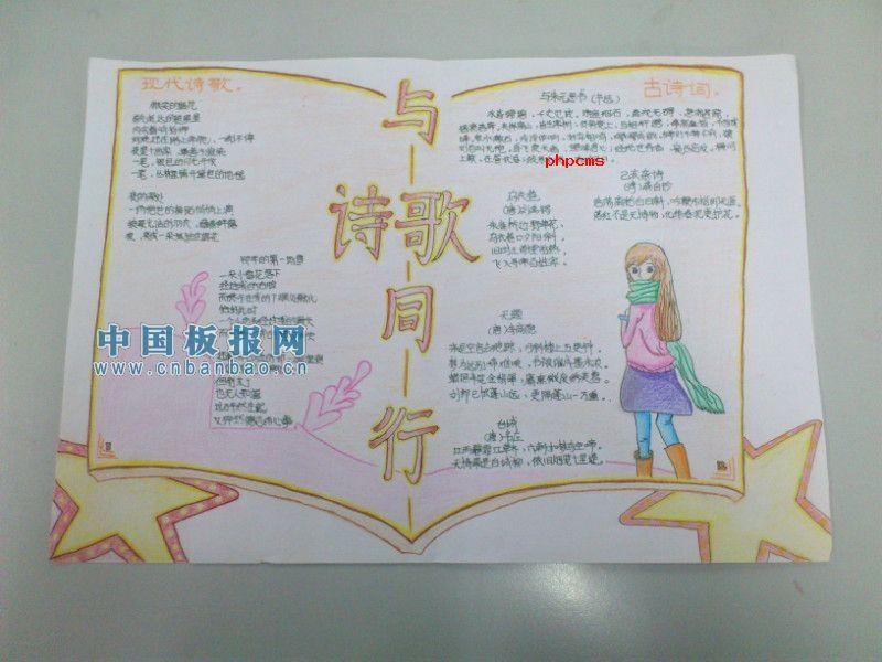 119手抄报诗歌20字l