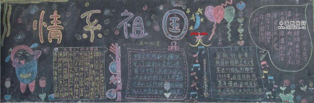 情系祖国黑板报图片
