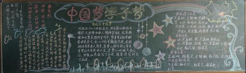 中国梦学子梦黑板报