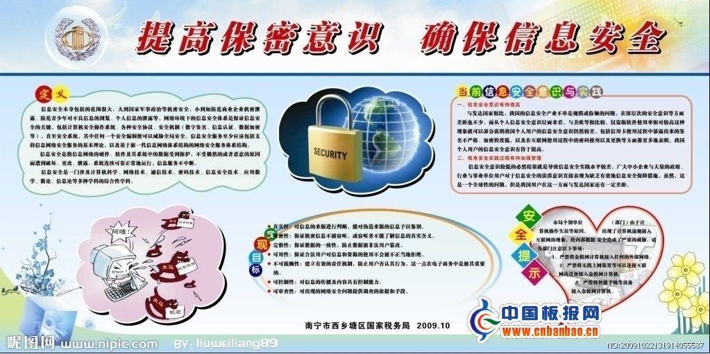 信息安全板报:严防网络事故确保信息安全