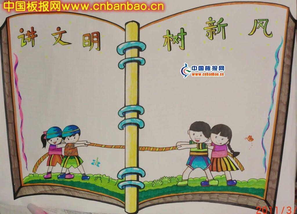 讲文明树新风手抄报模板-www.cnbanbao.cn精品
