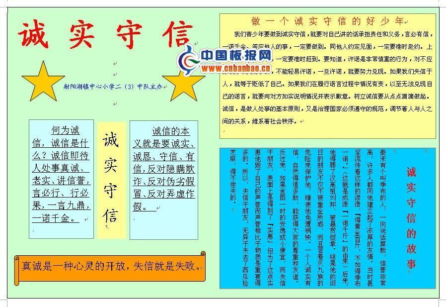 诚实小公民手抄报图片及word源文件下载