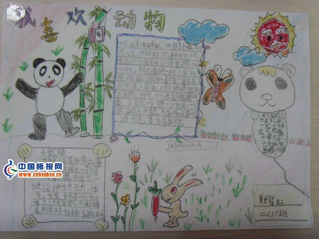 生物手抄报 近日,要求孩子们以《我喜爱的动物》为主题办了一期手