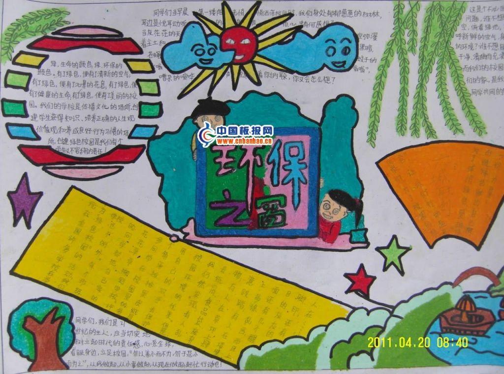 环保之窗手抄报版面设计图
