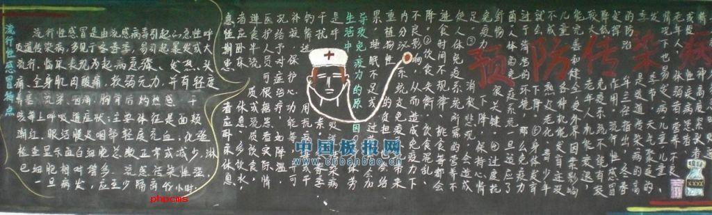 疾病与预防黑板报