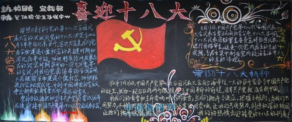 喜迎国庆手抄报怎么写我的祖国,我深深爱恋的祖国.