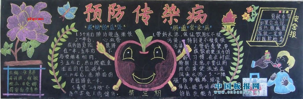 秋季传染病的预防黑板报