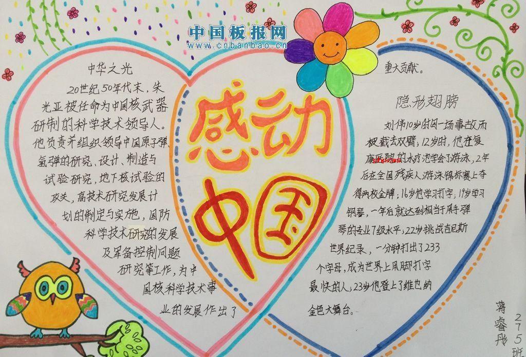 感动中国儿童手抄报_感动中国手抄报_感动中