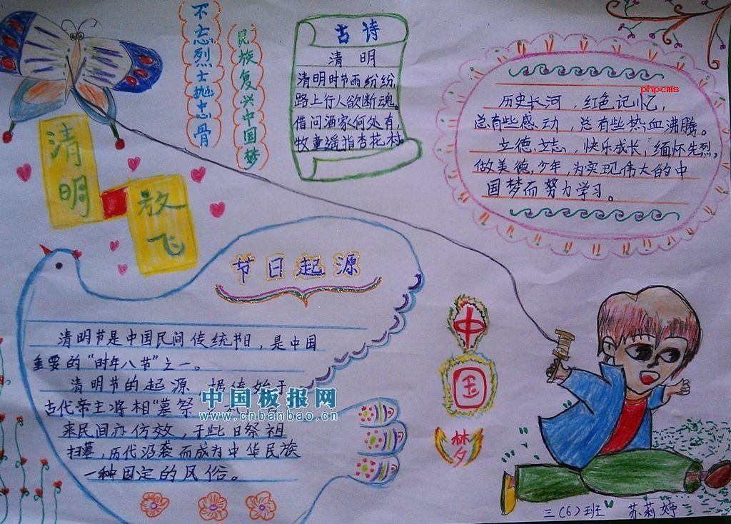 """>> 清明放飞中国梦手抄报  """"我的梦,中国梦""""手抄报内容我的梦中国梦"""