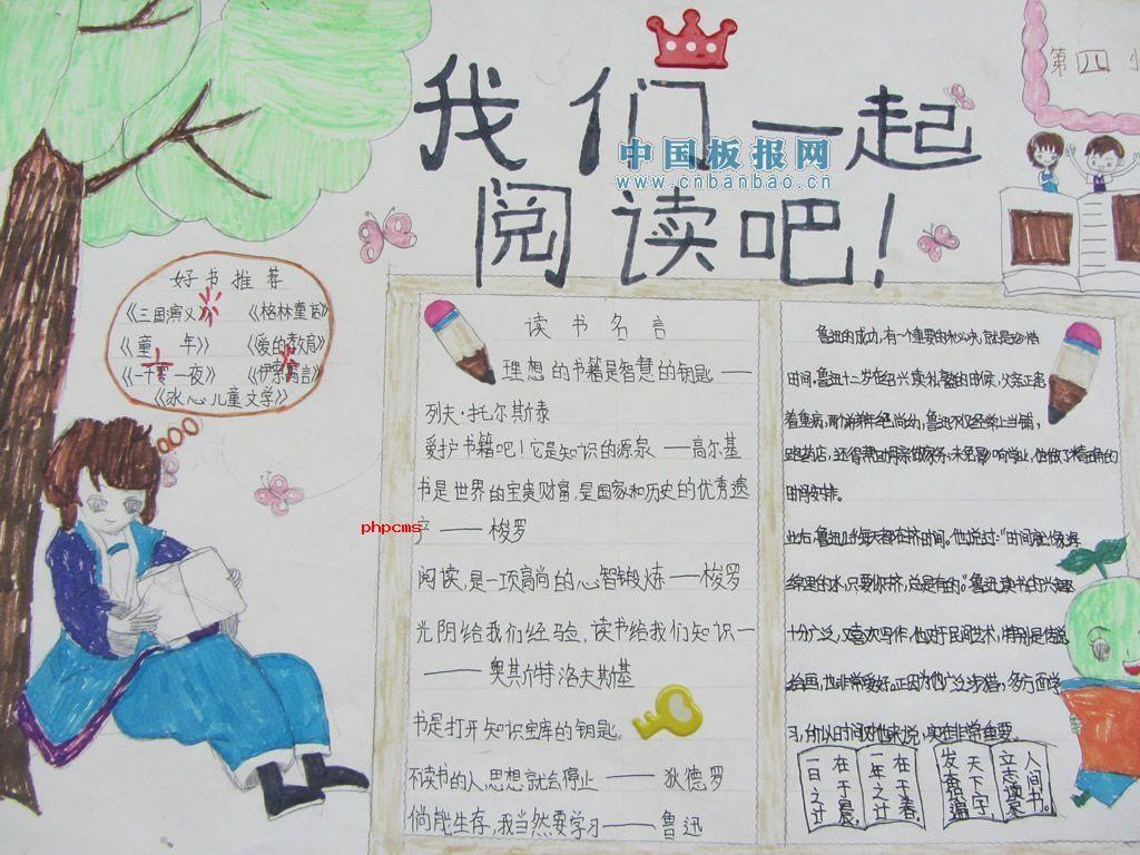 五年级读书月手抄报_五年级读书手抄报_五年级语文手