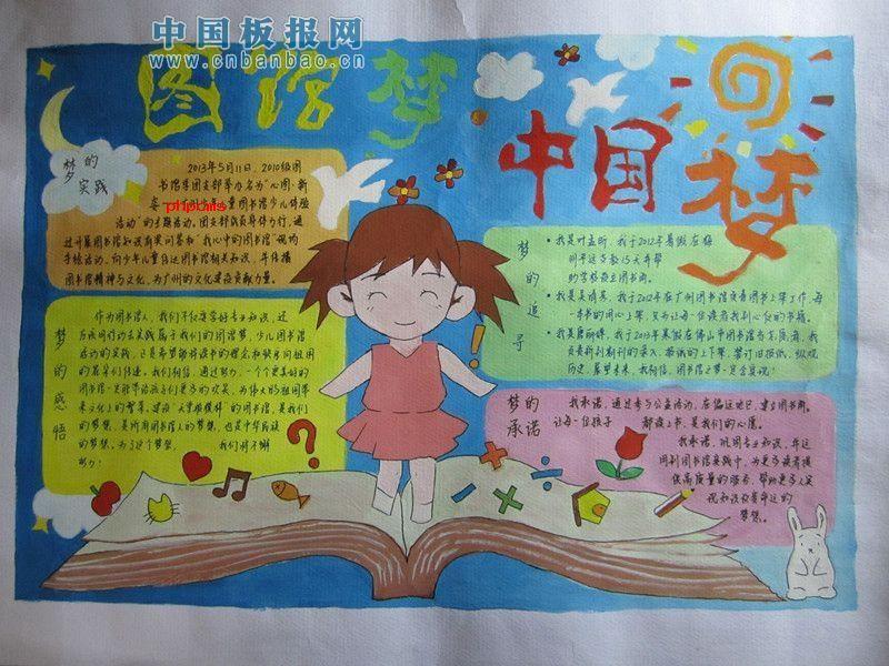 2013中国梦手抄报