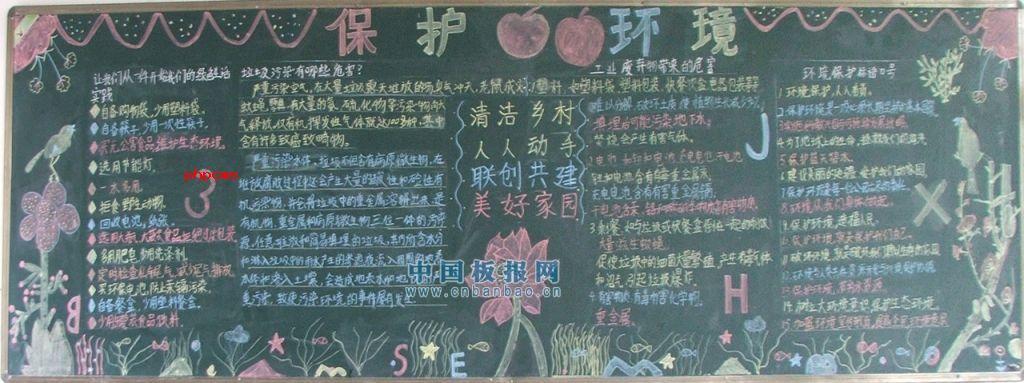 美麗中國清潔鄉村黑板報-學路網-學習路上 有我相伴