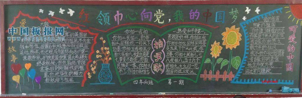 和谐中国梦黑板报