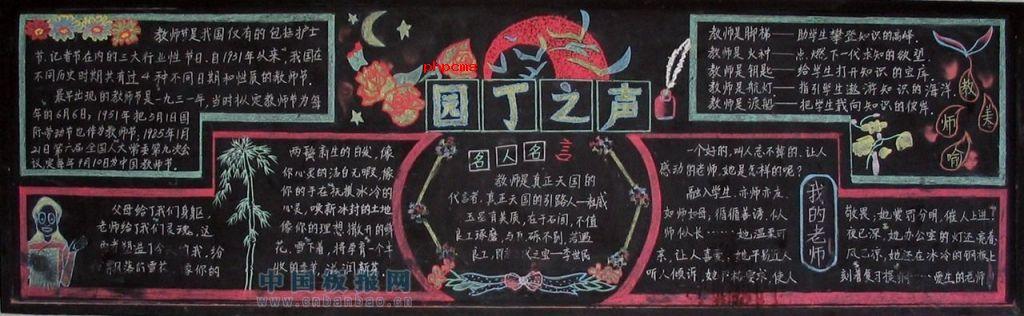 教师节校园黑板报